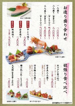 Yamato_Grand_Menu_01