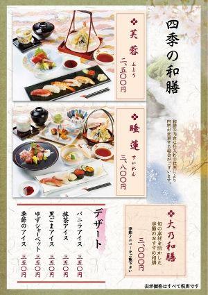 Yamato_Grand_Menu_04