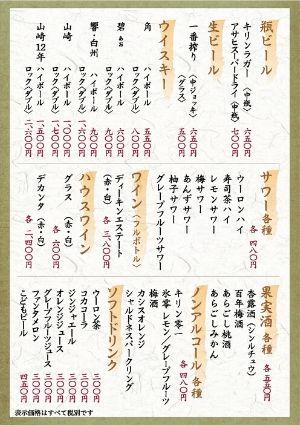 Yamato_Grand_Menu_07