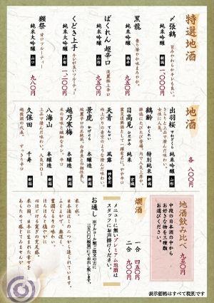 Yamato_Grand_Menu_08