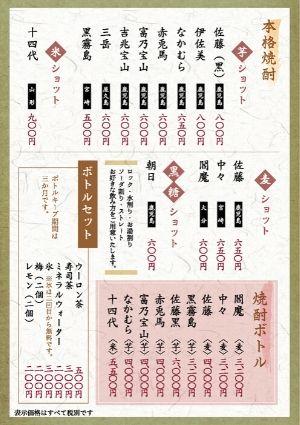 Yamato_Grand_Menu_09