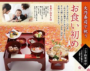 ohnosushi_okuizome_01_300px