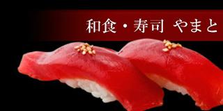 和食・寿司 やまと