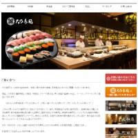 大乃寿司 新Webサイト