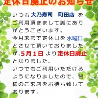 町田定休日廃止