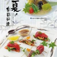 大乃寿司 夏の季節料理