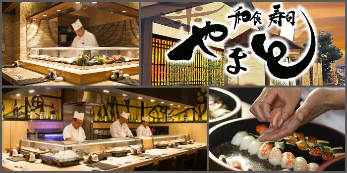 大乃寿司 求人