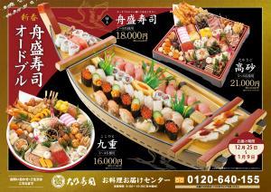 大乃寿司 新春 舟盛り寿司 2017