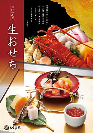 大乃寿司 生おせち 2017