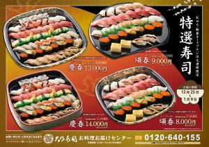大乃寿司 新年 特選寿司 オードブル