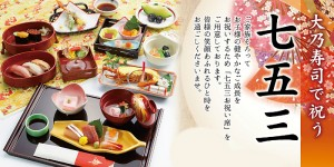 2016大乃寿司の七五三