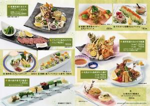 大乃寿司春の季節料理2017