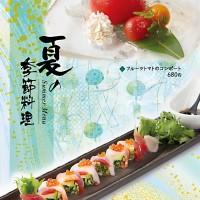 大乃寿司夏の季節料理2017表紙