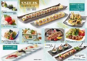 大乃寿司夏の季節料理2017中面