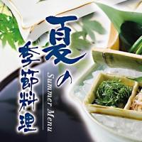 夏の季節料理2018サムネ