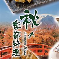 2018秋の季節料理サムネ