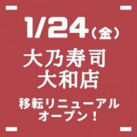 ohnosushi_yamato_renewal_220x220px