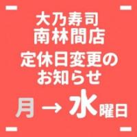 Minamirinkan_New_closed_day_02