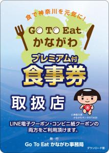 kanagawa_Sticker_A6_join_DL