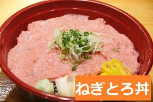 ネギトロ丼 - コピー